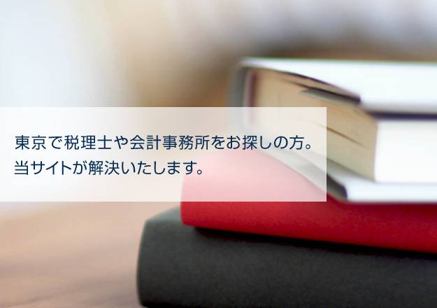東京で税理士や会計事務所をお探しの方。当サイトが解決いたします。