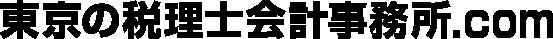 東京の税理士会計事務所.com